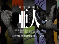 映画『亜人』公式サイトより。