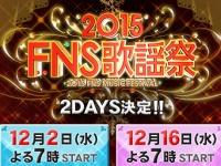 『2015FNS歌謡祭』(フジテレビ系)オフィシャルサイトより。