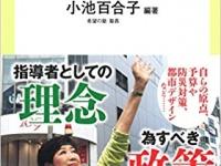 小池百合子希望の党代表が民間の大物に接近、出馬情報も
