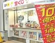 ドリームジャンボ5億円は阪神「新人王の法則」で狙え(2)ミニは巨人軍の永久欠番と連動