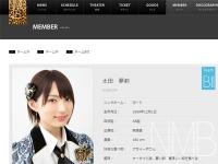 NMB48 公式サイトより