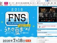 フジテレビ『FNSうたの夏まつり』公式サイトより