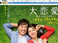 『大恋愛』(TBS系)公式サイトより
