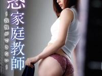 ※イメージ画像:竹内渉DVD『誘惑家庭教師~我慢ができない~』リバプール