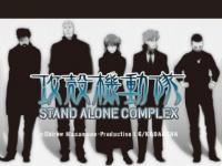攻殻機動隊 STAND ALONE COMPLEX(C)士郎正宗・Production I.G/講談社・攻殻機動隊製作委員会
