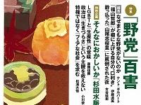 「新潮45」(新潮社)