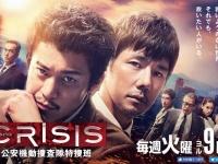 「CRISIS 公安機動捜査隊特捜班 | 関西テレビ放送 カンテレ」より