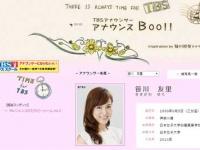 TBSアナウンスBoo!!より