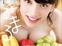 ※イメージ画像:都丸紗也華ファースト写真集『とまるまる』講談社