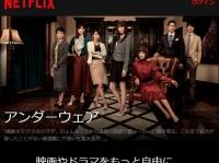 ※イメージ画像:Netflixオリジナルドラマ『アンダーウェア』公式サイトより