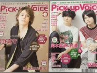 「Pick-up Voice」編集部(@PuV_official)のTwitterより。