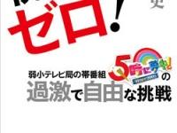 大川貴史『視聴率ゼロ! 弱小テレビ局の帯番組『5時に夢中!』の過激で自由な挑戦』(新潮社)