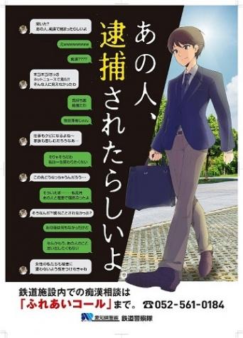 愛知県警が撤去したポスター
