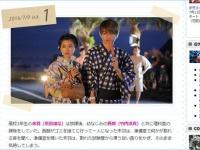 日本テレビ ドラマ『時をかける少女』公式サイトより。