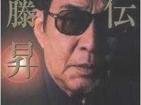 【戦後アウトローの実像】元祖愚連隊「安藤組」元組員インタビュー