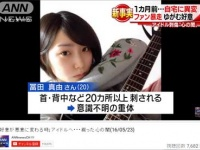 『「好意が悪意に変わる時」アイドルへ・・・綴った心の闇(16/05/23)』(ANNnewsCH/YouTube)より