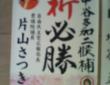選挙速報の中継でよく目にする「為書」(静岡県議会議員・中谷たかじ氏のブログより)