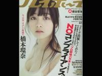 「週刊プレイボーイ」(集英社)2月4日発売号より