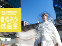 東京ろう映画祭実行委員会のプレスリリース画像