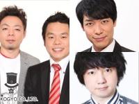 左:ダイアン、右上:麒麟・川島、右下:三四郎・相田/各公式サイトより