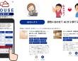 株式会社メディカグループ HOUSEリサーチ運営事業部のプレスリリース画像