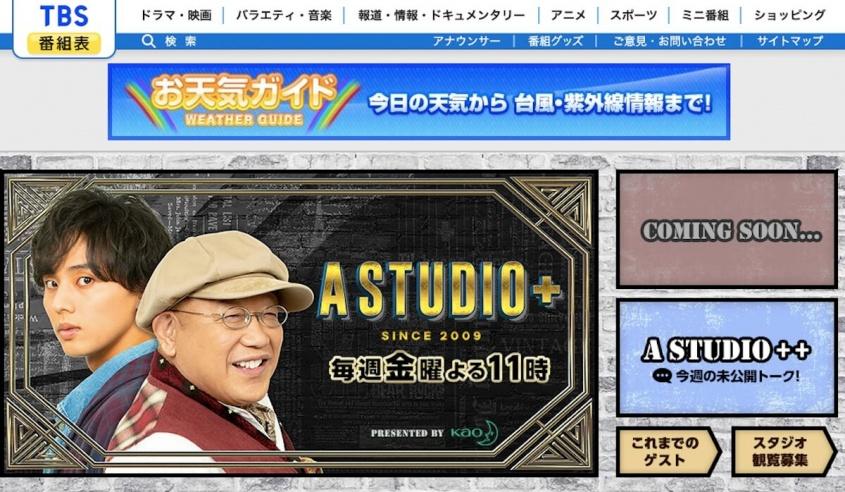 『A-Studio+』TBS公式サイトより