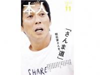 明石家さんま『本人vol.11』(太田出版)
