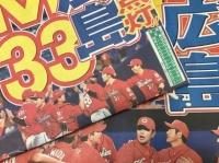 広島カープの「マジック点灯」を伝えるスポーツ新聞各紙(写真はJタウンネット編集部撮影)