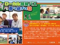 ※イメージ画像:テレビ東京『ローカル路線バスの旅』公式サイトより
