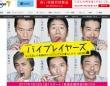 テレビ東京 ドラマ24『バイプレイヤーズ~もしも6人の名脇役がシェアハウスで暮らしたら~』