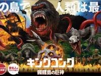 映画『キングコング:髑髏島の巨神』公式サイトより