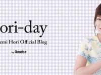 堀ちえみオフィシャルブログ「hori-day」より