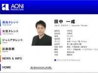 青二プロダクション公式サイト「田中一成」個人ページより。