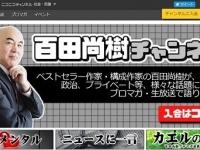 ニコニコ動画「百田尚樹チャンネル」より