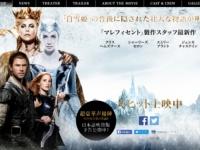 『映画「スノーホワイト/氷の王国」』公式サイトより。