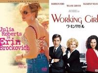 左:『エリン・ブロコビッチ』(ソニー・ピクチャーズエンタテインメント)右:『ワーキング・ガール』(20世紀フォックス・ホーム・エンターテイメント・ジャパン)