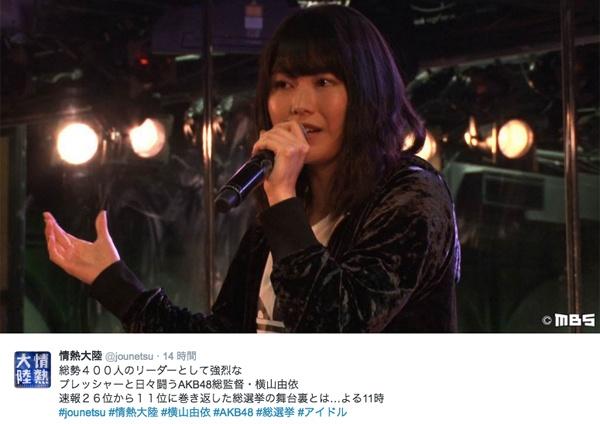 『情熱大陸』AKB48総監督となった横山由依がリアルすぎる悩みと葛藤を告白、涙も 「ここに立ってるのが申し訳ない」