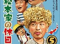 『松本家の休日5』(よしもとアール・アンド・シー)