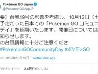 ※画像は『Pokemon GO』の日本公式ツイッターアカウント『@PokemonGOAppJP』より