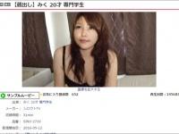 MGS動画『【蔵出し】みく 20才 専門学生』。