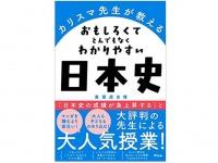『カリスマ先生が教える おもしろくてとんでもなくわかりやすい日本史』(アスコム刊)