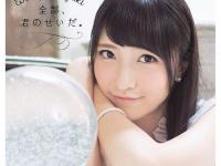 山崎エリイ・1stアルバム『全部、君のせいだ。』