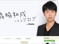 ※イメージ画像:森脇和成オフィシャルブログより
