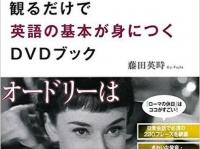 『『ローマの休日』を観るだけで英語の基本が身につくDVDブック』(アスコム刊)