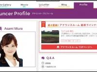 ※画像は水卜麻美 /アナウンスルーム 日本テレビより引用。