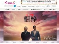 『相棒 season17』(テレビ朝日系)公式サイトより
