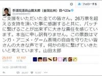 山田太郎公式Twitter(@yamadataro43)より
