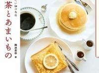 『純喫茶とあまいもの』