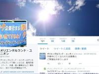 東京ディズニーリゾートのキャストなら誰でも加入可能な「オリエンタルランド・ユニオン」公式Twitterより