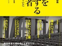 『京都大学の経営学講義 いま日本を代表する経営者が考えていること』(ダイヤモンド社刊)
